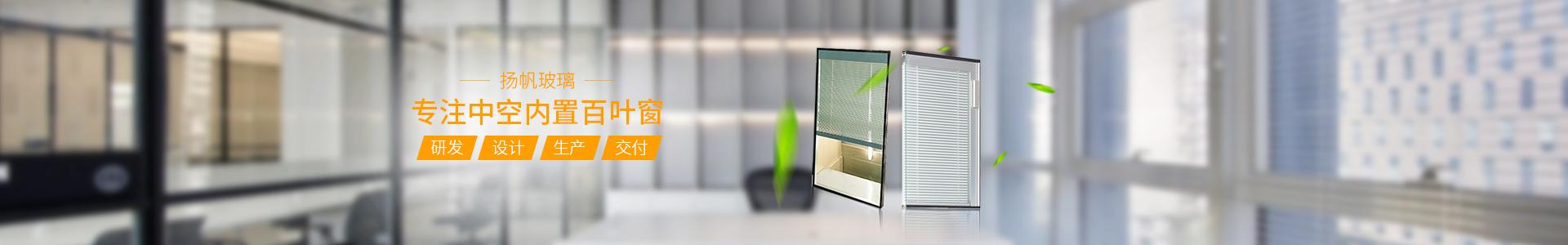 中空内置百叶节能玻璃